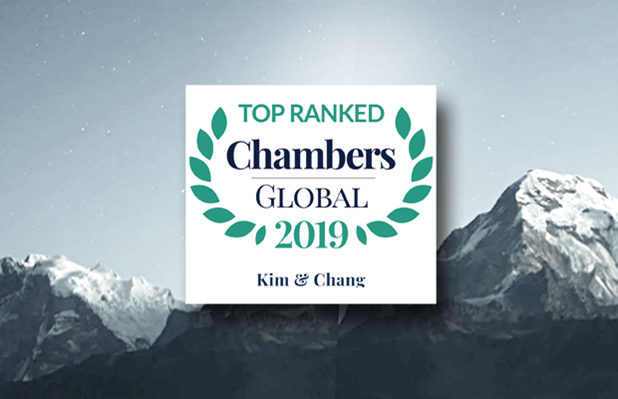 Top Ranked in All Eight Categories - Chambers Global 2019
