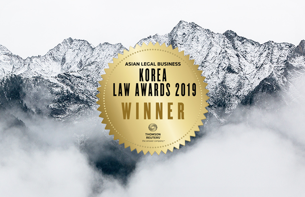 Winner of ALB Korea Law Awards 2019